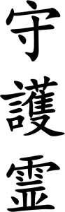 Japanese Word for Guardian Spirit