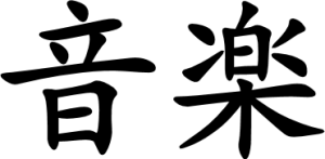 Japanese Word for Music