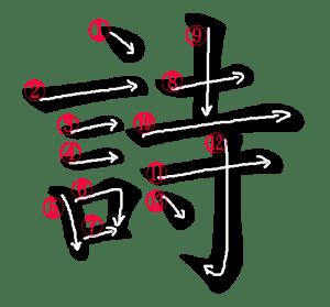 Stroke Order for 詩