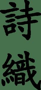 Japanese Girl's Name-Shiori