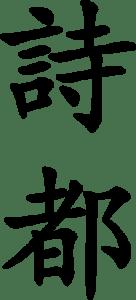 Japanese Girl's Name-Shizu