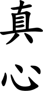 Japanese Word for Sincerity