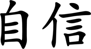 Japanese Word for Self-Confidence