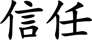 Japanese Word for Confidence