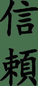 Japanese Word for Trust