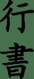 Gyousho-Less Cursive Style