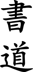 Japanese Word for Calligraphy