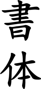 Japanese Word for Font