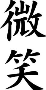 Japanese Word for Smile