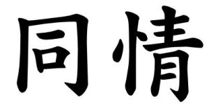 Japanese Word for Sympathy