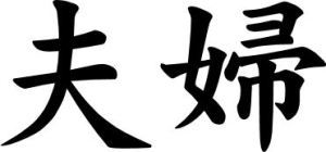 Japanese Word for Husband and Wife