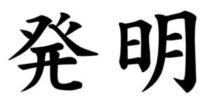 Japanese Word for Invention