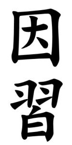 Japanese Word for Tradition