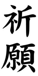 Japanese Word for Prayer