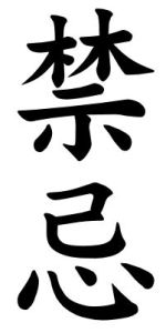Japanese Word for Taboo