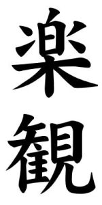 Japanese word for Optimism