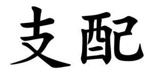 Japanese Word for Domination