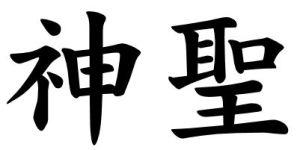 Japanese Word for Sacred