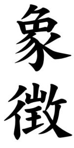 Japanese Word for Symbol
