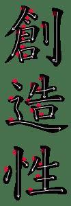 Kanji Storke Order for 創造性
