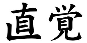 Japanese Word for Intuition