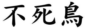 Japanese Word for Phoenix