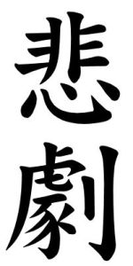 Japanese Word for Tragedy