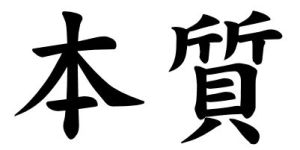 Japanese Word for Essence