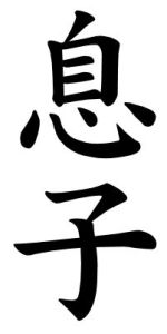 Japanese Word for Son