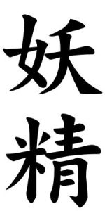 Japanese Word for Fairy