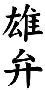 Japanese Word for Eloquence