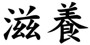 Japanese Word for Nourishment
