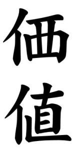 Japanese Word for Worth