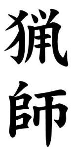 Japanese Word for Hunter