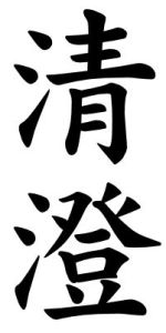 Japanese Word for Clarity