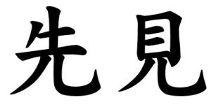 Japanese Word for Foresight
