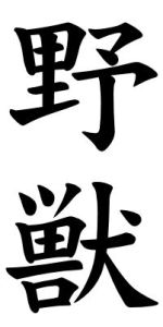 Japanese Word for Beast