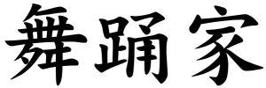 Japanese Word for Dancer