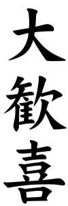 Japanese Word for Ecstasy