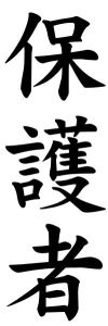 Japanese Word for Protector