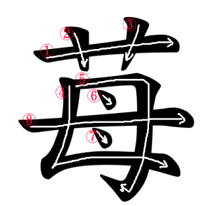 Stroke Order for 苺