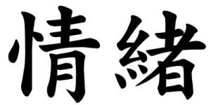 Japanese Word for Emotion