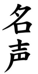 Japanese Word for Prestige