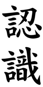 Japanese Word for Appreciation