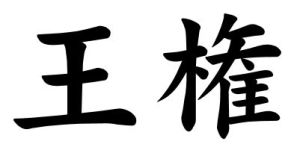 Japanese Word for Royalty
