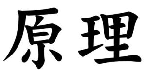 Japanese Word for Principle