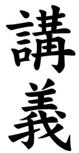 Japanese Word for Lecture
