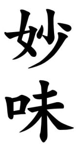 Japanese Word for Zest