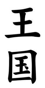 Japanese Word for Kingdom