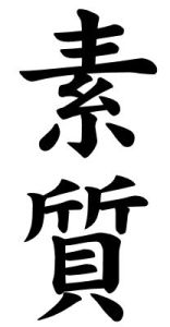 Japanese Word for Quality